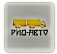 Рид-Авто (РИД-АВТО, ООО) Экспедитор, Краснодар